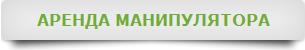 Аренда крана-манипулятора КМ 34000